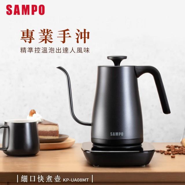 【SAMPO 聲寶】0.8L 智能溫控細口手沖壺 KP-UA08MT