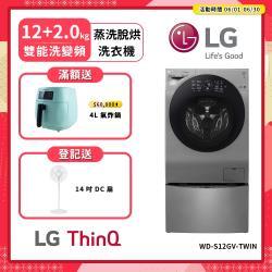 【LG 樂金】12+2.0Kg WiFi TWINWash雙能洗極窄洗衣機(蒸洗脫烘) 星辰銀 WD-S12GV+WT-D200HV (送基本安裝)