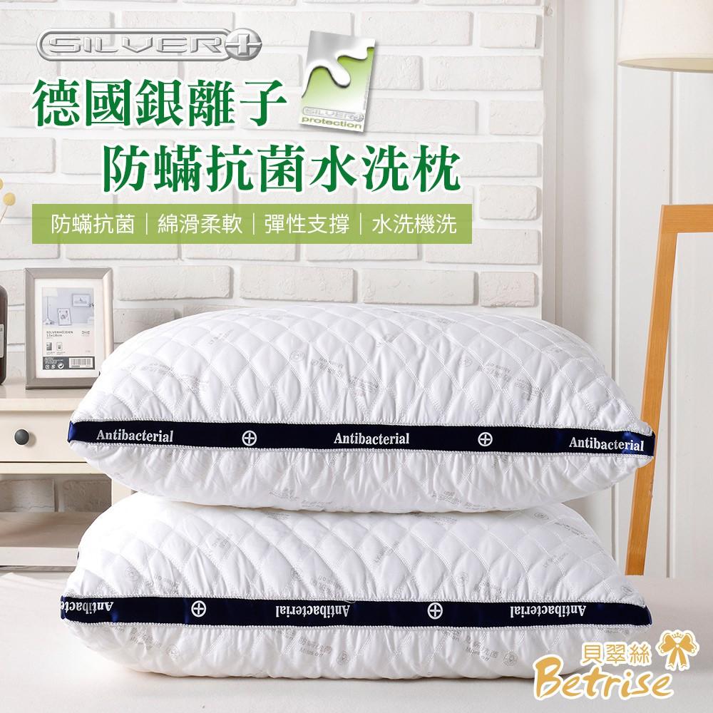 【Betrise】五星等級 德國銀離子防螨抗菌立體可水洗舒眠枕/防螨抗菌平單式保潔墊(任選)