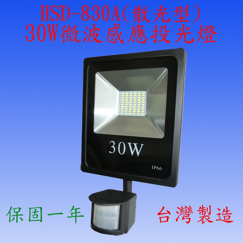HSD-830  30W戶外微波感應投光燈(全電壓-台灣製)