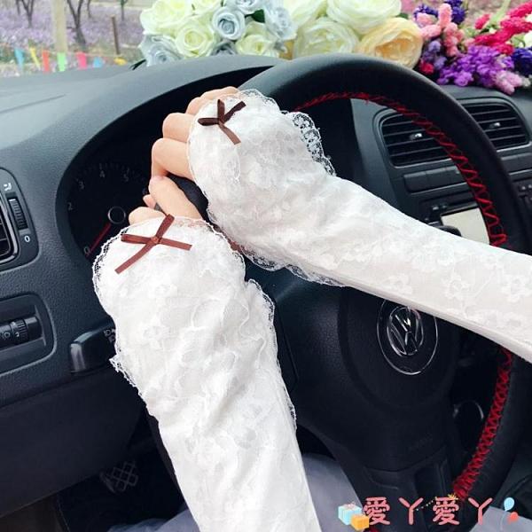 騎車手套防曬手臂套袖套女長款手套袖子蕾絲護臂防紫外線夏天冰絲開車騎車 愛丫