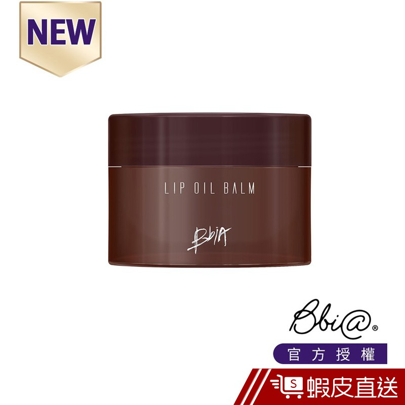 BBIA 新款 去角質保濕粉嫩潤唇膏 LIP OIL BALM 護唇膏 原廠直營