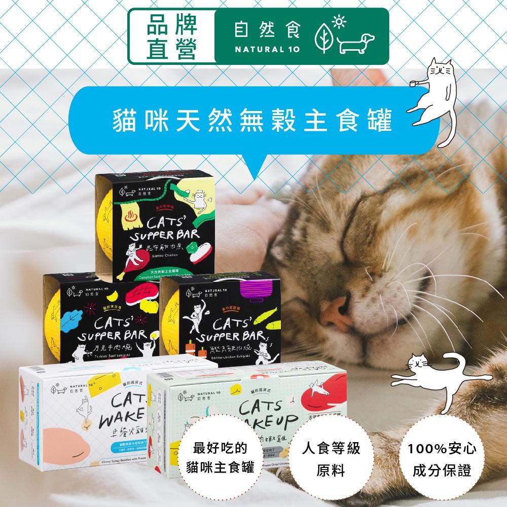 【Natural10 自然食】挑食族必備 天然無穀貓咪主食罐 起床式系列再送凍乾 低磷 低碳水 無膠 寵物主食 貓咪罐頭