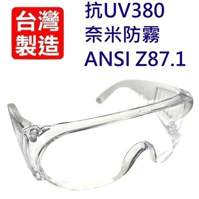 【台灣製MIT】抗UV380+奈米防霧安全護目鏡(ANSI Z87.1等級)
