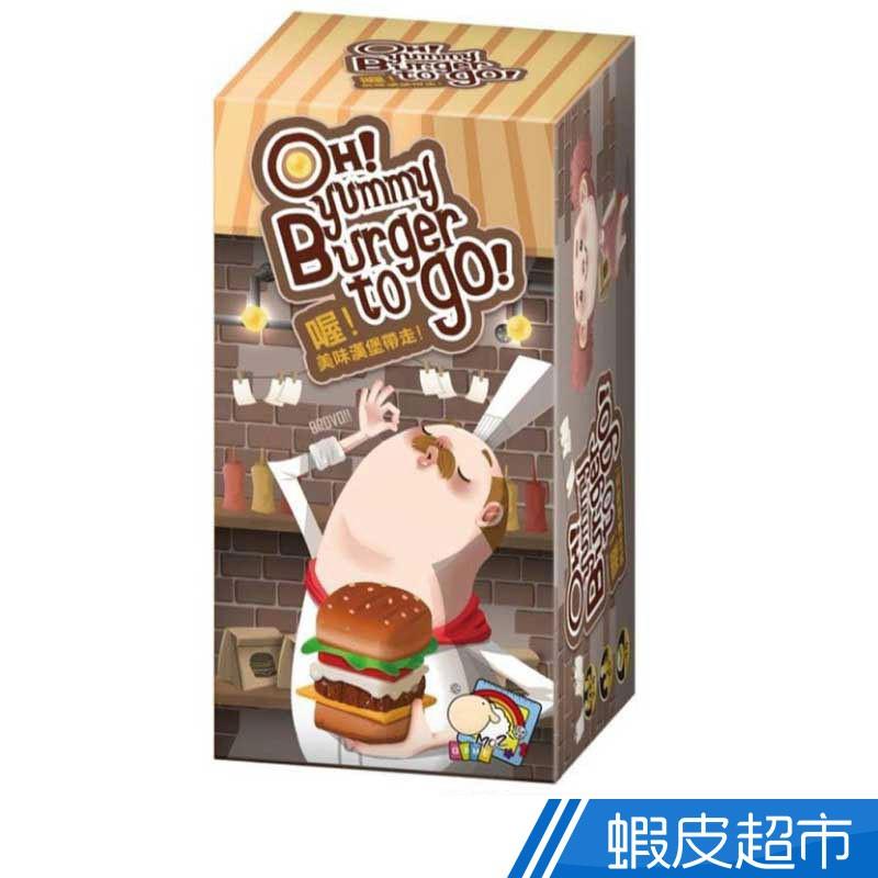 莫仔 喔!美味漢堡帶走! 桌遊 益智遊戲  現貨 蝦皮直送