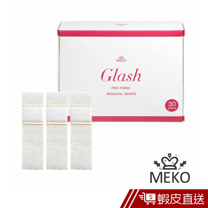 MEKO 光撩凝膠專用卸甲繃(30入)  現貨 蝦皮直送