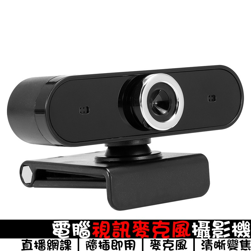 視訊麥克風攝影機 適用電腦/筆電/直播/網課/會議 高清晰 鏡頭 網路攝像頭 對焦 電腦視訊鏡頭 隨插即用 角度調整