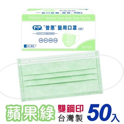 普惠 成人醫用口罩 雙鋼印-蘋果綠(50入/盒)
