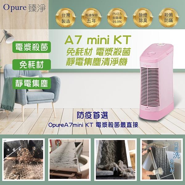 【Opure 臻淨】A7 mimi KT 免耗材靜電集塵電漿殺菌DC節能空氣清淨機