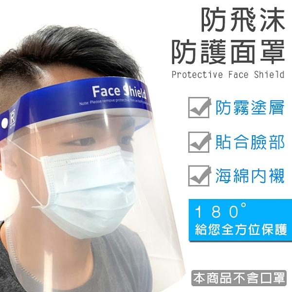 隔離面罩 防飛沫粉塵 一次性 防疫面罩 防霧氣 防護罩(拋棄式) 防護眼鏡罩 面具【塔克】