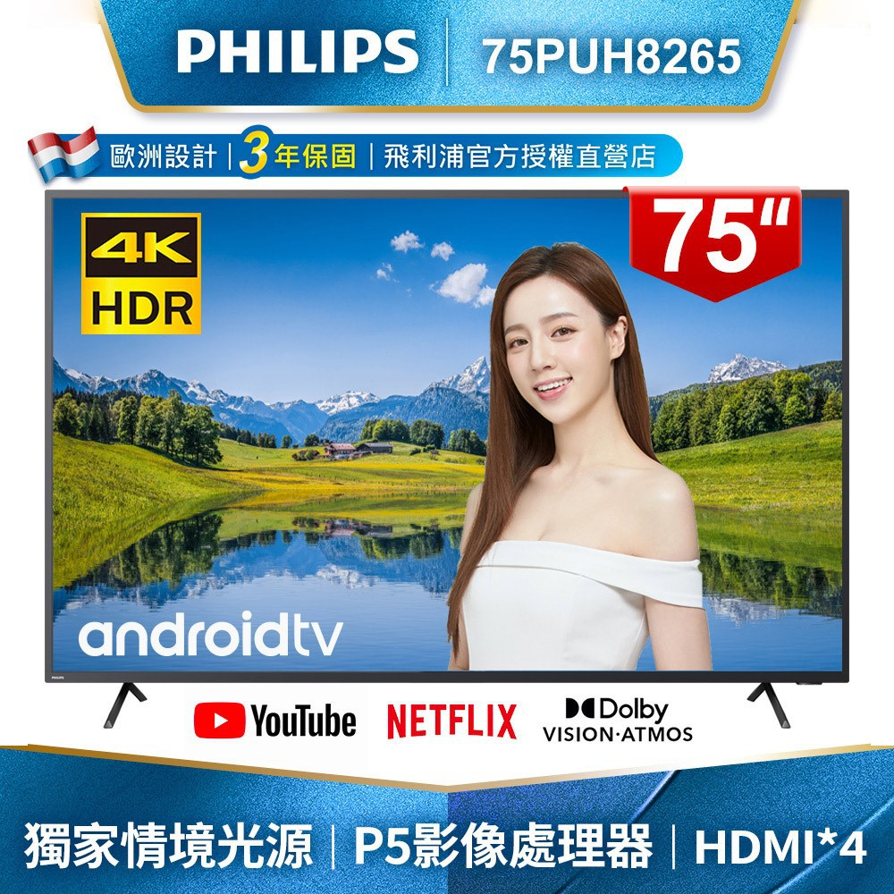 【PHILIPS 飛利浦】75吋4K andriod 9.0安卓聯網液晶顯示器 75PUH8265