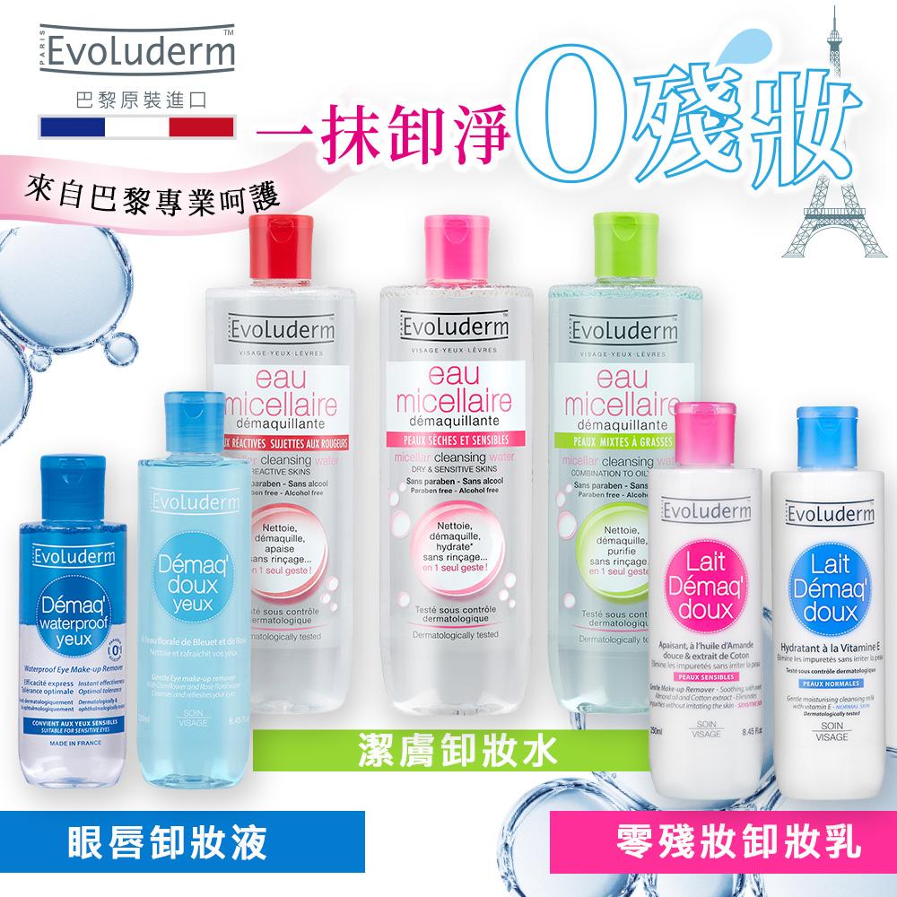 【巴黎 Evoluderm】熱銷巴黎潔膚卸妝系列250ml(共3款)
