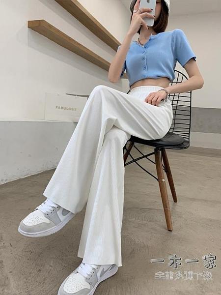 涼感寬褲 冰絲闊腿褲女夏季薄款高腰垂感寬松直筒顯瘦白色拖地休閒仙仙褲子
