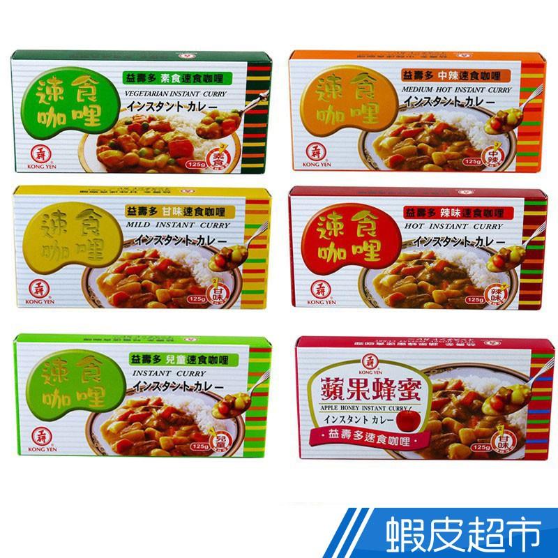 工研 咖哩塊 125g 甘味/中辣/辣味/蘋果蜂蜜/素食/兒童咖哩 現貨 蝦皮直送