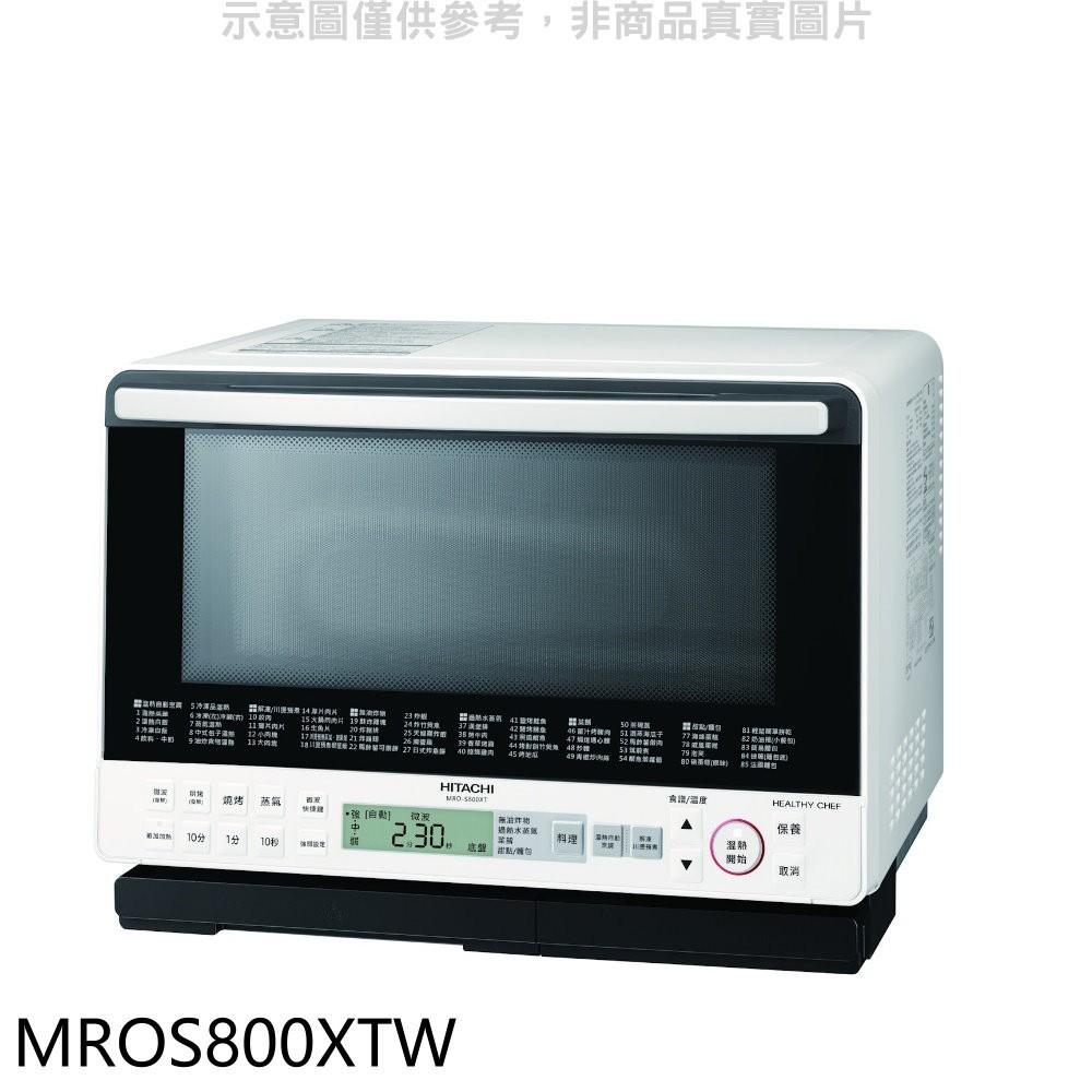 日立【MROS800XTW】31公升水波爐(與MROS800XT同款)微波爐珍珠白