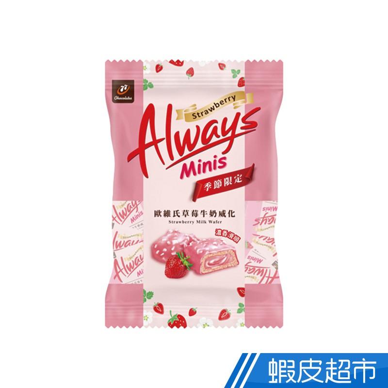77 歐維氏 草莓牛奶 265g 蝦皮直送 現貨