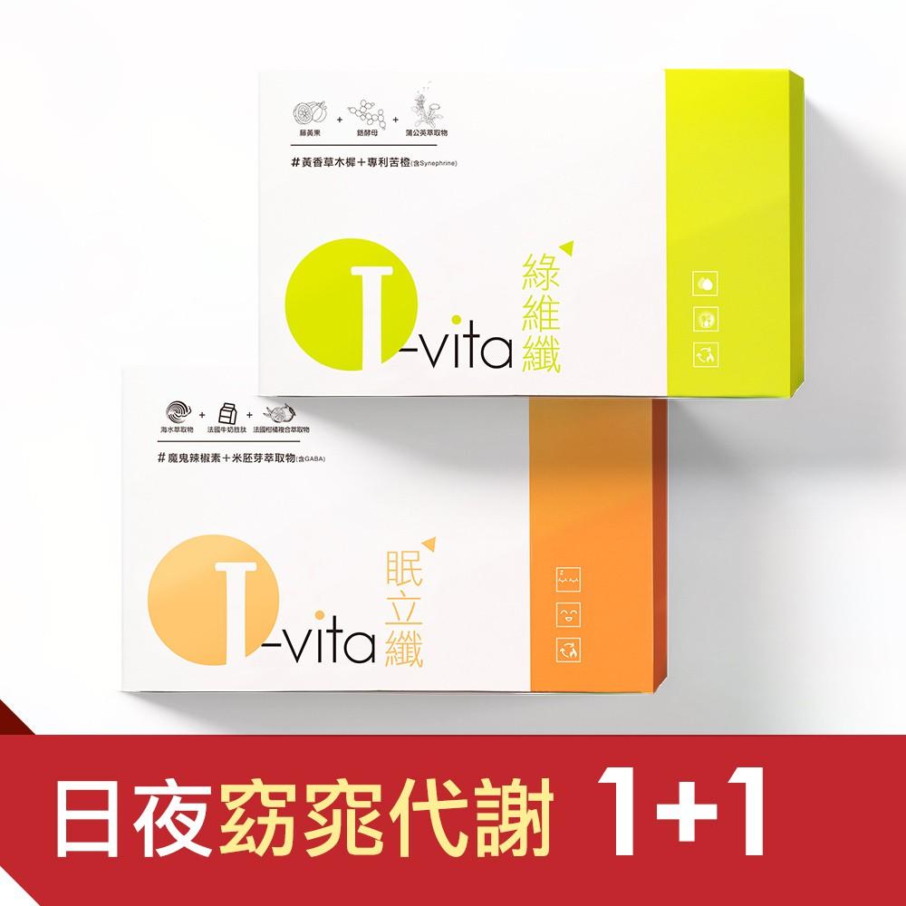 【I.vita愛維佳】眠立纖錠1盒+綠維纖錠1盒(30錠/盒)-(現貨)(即期品)