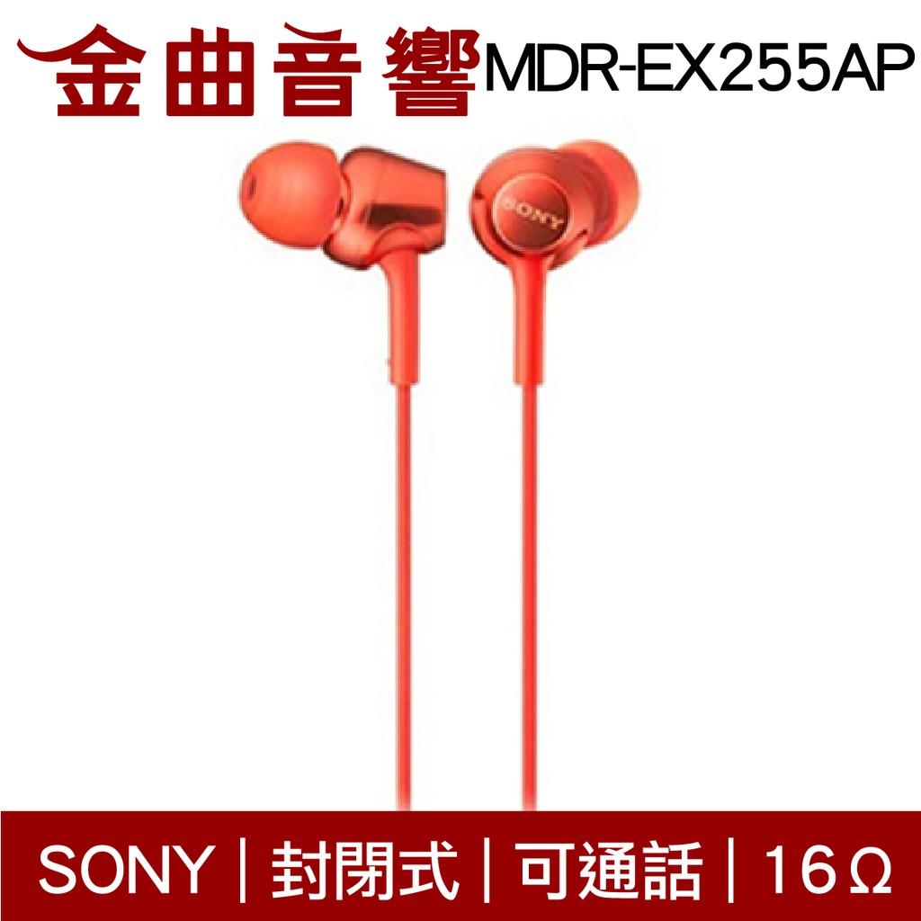 SONY MDR-EX255AP 紅色 線控 耳道式耳機 | 金曲音響