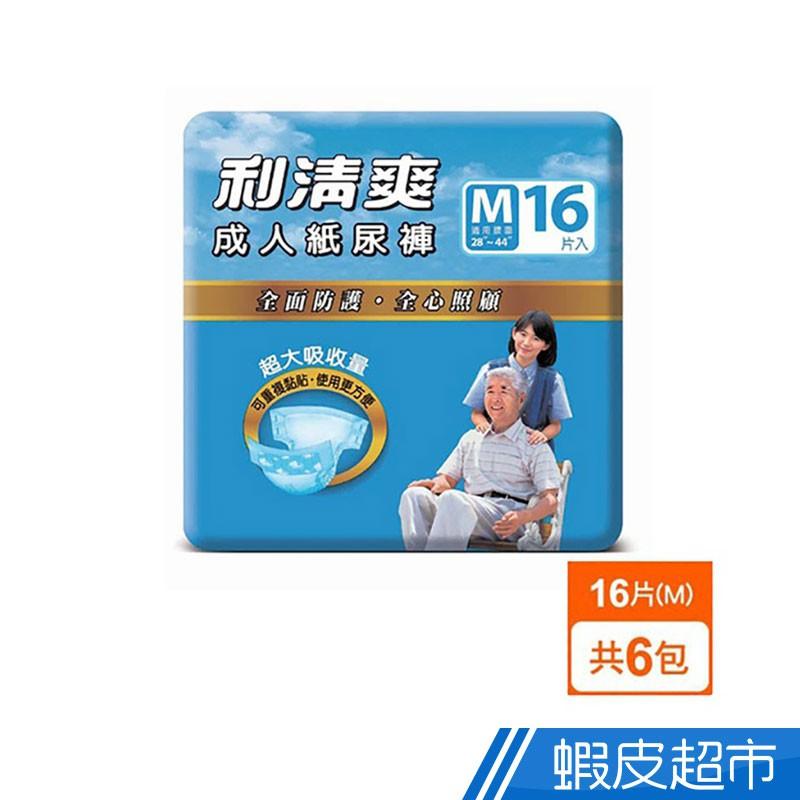 利清爽  成人紙尿褲M(16片x6包/箱) 現貨