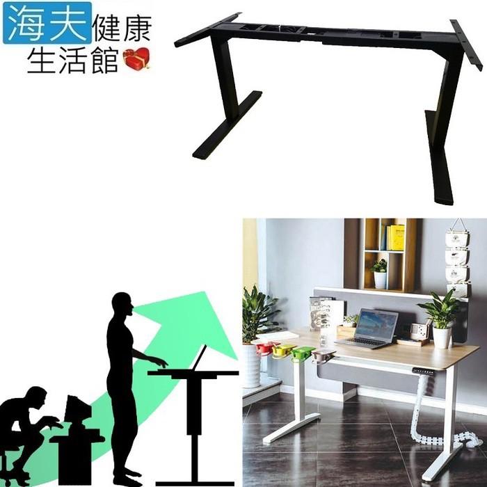 【海夫健康生活館】博司嚴選 JUJU-260 坐站兩用 電動升降桌(加大桌板/含組裝)