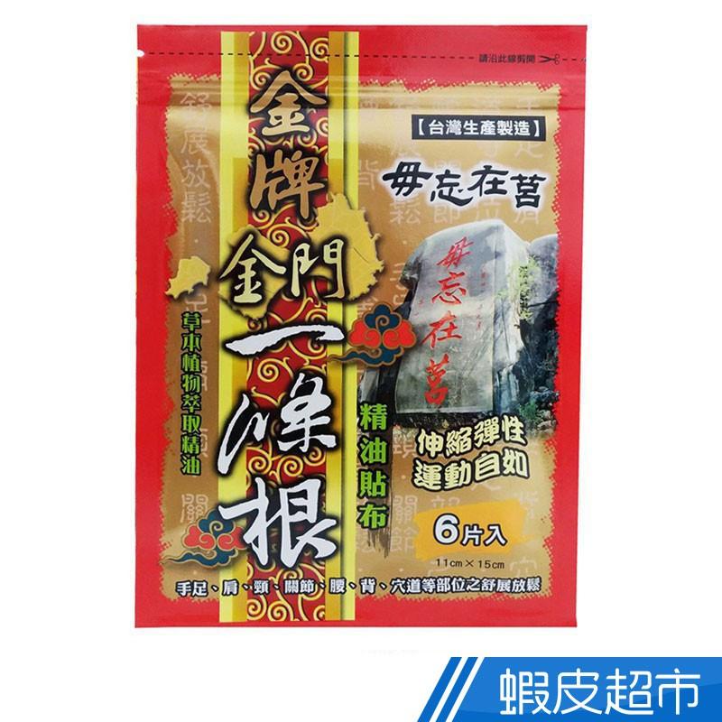 毋忘在莒 金牌 金門一條根精油貼布 6片/包 11CMx15CM 舒展放鬆 台灣生產製造 現貨  蝦皮直送