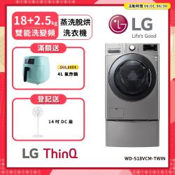【LG 樂金】18+2.5Kg WiFi TWINWash雙能洗洗衣機(蒸洗脫烘) 典雅銀 WD-S18VCM+WT-D250HV (送基本安裝)