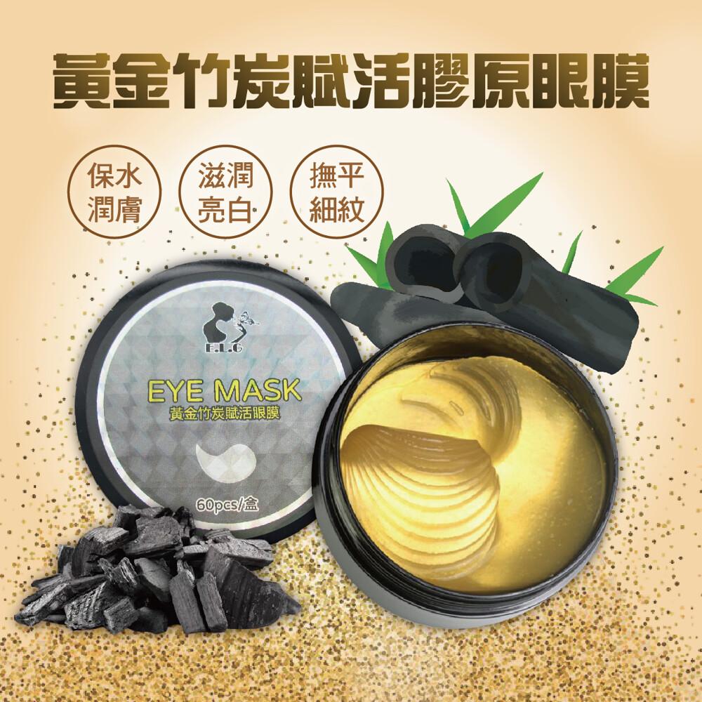 依洛嘉超人氣新款 黃金竹炭賦活膠原眼膜 (60片/罐)