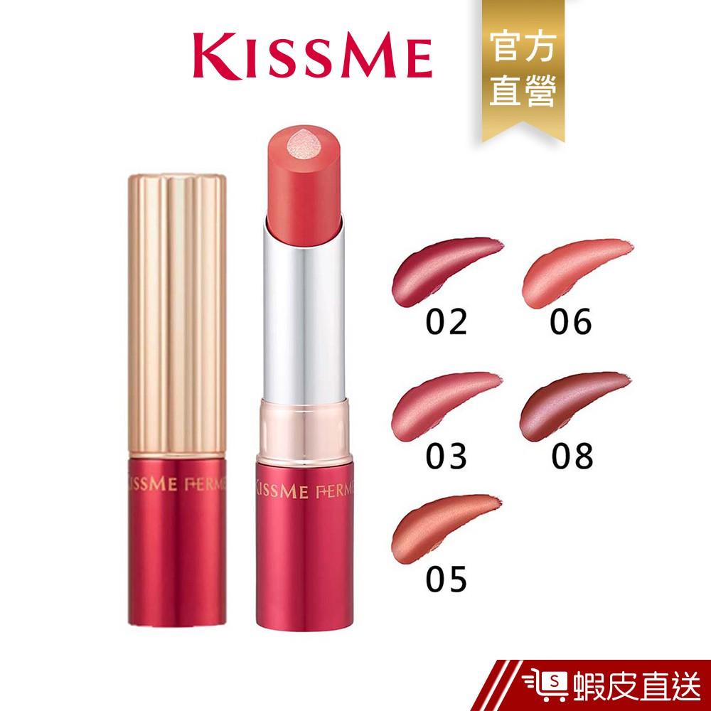 KISSME 奇士美 FOR媚II豐盈星燦保濕唇膏 蝦皮直送 現貨