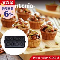 日本Vitantonio鬆餅機迷你塔皮烤盤PVWH-10-MTU(需搭配杯子蛋糕下烤盤併用)