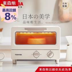 日本TOSHIBA東芝 8公升日式小烤箱TM-MG08CZT(AT)