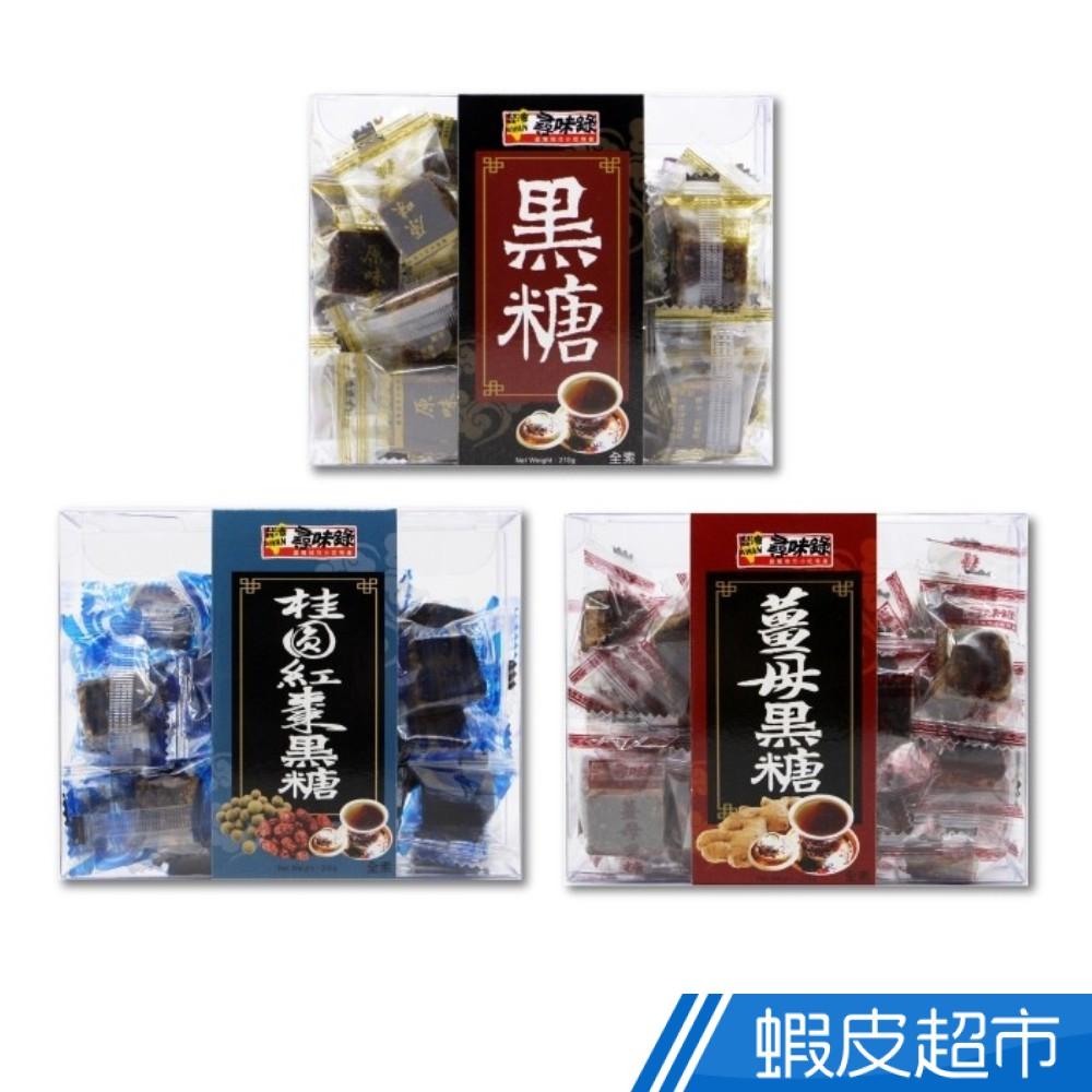 台灣尋味錄 黑糖塊/黑糖薑茶/桂圓紅棗茶 盒裝 古法製糖  現貨 蝦皮直送