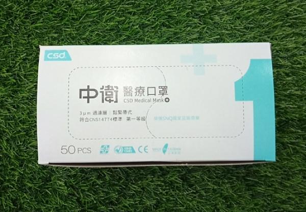 【中衛】現貨,雙鋼醫療中衛口罩(綠)50入 + 雙入組DENTISTE'牙醫選夜用牙膏100g