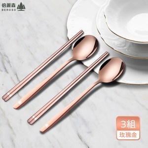 倍麗森正316鈦合金不鏽鋼扁筷子+霧面湯匙組-三入組玫瑰金
