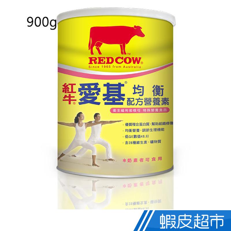 紅牛 愛基均衡配方營養素 現貨 [滿額折扣] 蝦皮直送