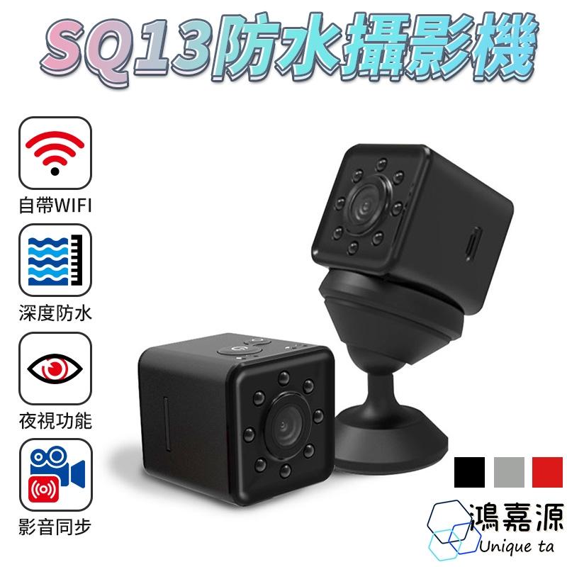 鴻嘉源 SQ13密錄器 1080P高清 8顆夜視燈 防水夜視 APP操控自帶WIFI廣角迷你微型攝影機邊充邊錄 廠商直送