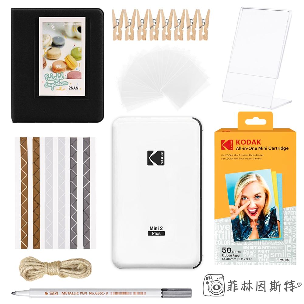KODAK Mini2 PLUS 相印機 印相機 相片印表機 公司貨 柯達 P210 相片印表機 菲林因斯特 廠商直送