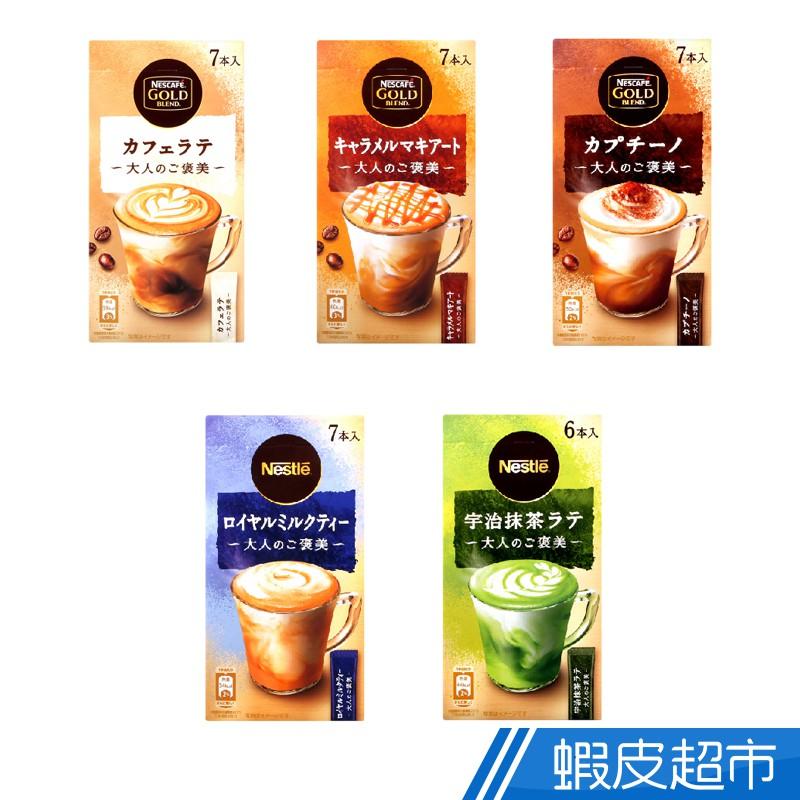 日本 Nestle 大人褒美沖泡飲品 拿鐵/焦糖/卡布其諾/皇家奶茶/抹茶拿鐵 現貨 蝦皮直送 (部分即期)