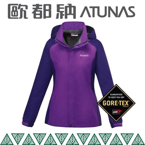 ATUNAS 歐都納 女 GTX防水外套《紫/深紫》A3-G1516W/GORE-TEX/風衣/雨衣/外套/防/悠遊山水