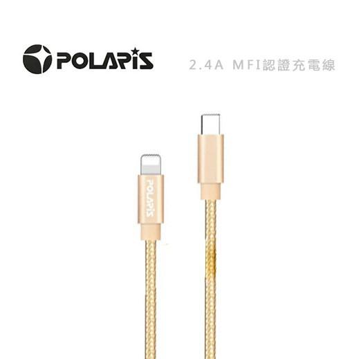 【POLARiS】Type-C PD To Lighting 快充傳輸線 PD線 蘋果認證 光華。包你個頭