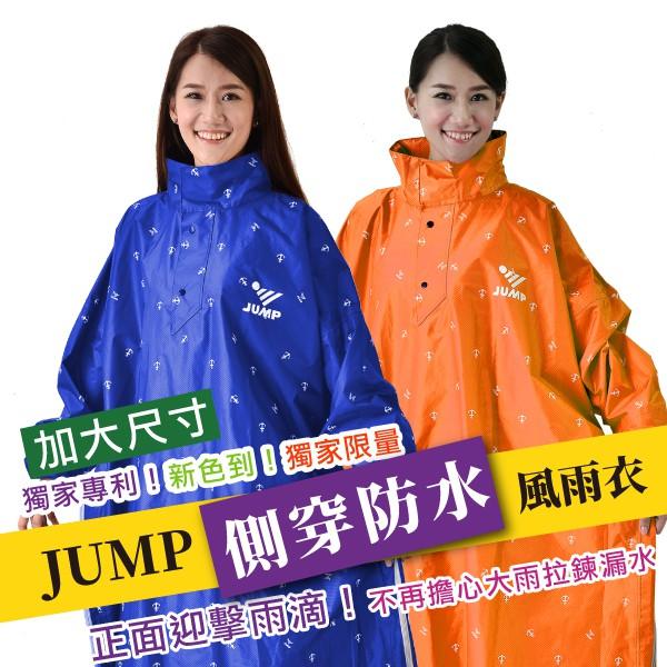 [現貨到] 原廠授權認證_防水加倍 【JUMP】側穿套頭式風雨衣絕佳防水 JP8778