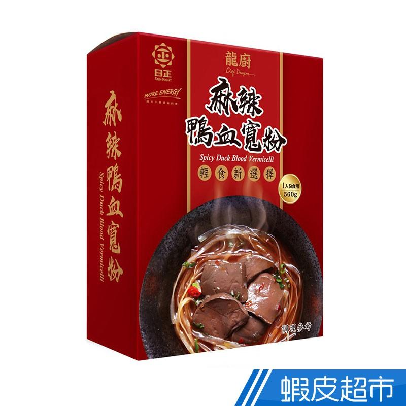 龍廚 麻辣鴨血寬粉 100%純鴨血製作 不含防腐劑 蝦皮 24h 現貨