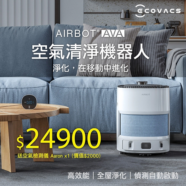 ECOVACS 科沃斯 AIRBOT AVA 全屋空氣清淨智慧機器人 空氣淨化器 空氣清淨機 送空氣檢測儀
