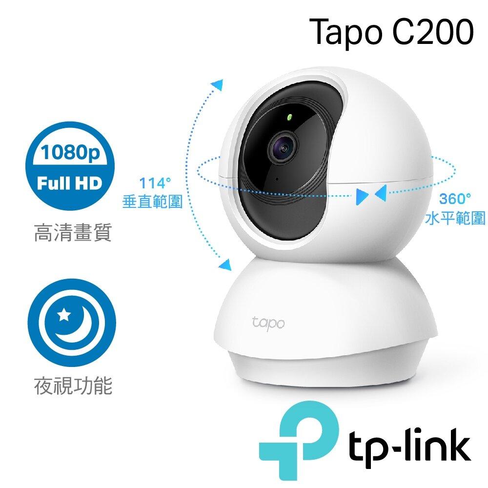 ★快速到貨★TP-Link Tapo C200 wifi無線智慧可旋轉高清網路攝影機