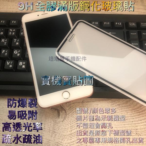 ASUS Z01RD ZenFone 5Z ZS620KL《9H全膠TS鋼化滿版玻璃貼玻璃膜》亮面螢幕玻璃保護貼保護膜鋼膜