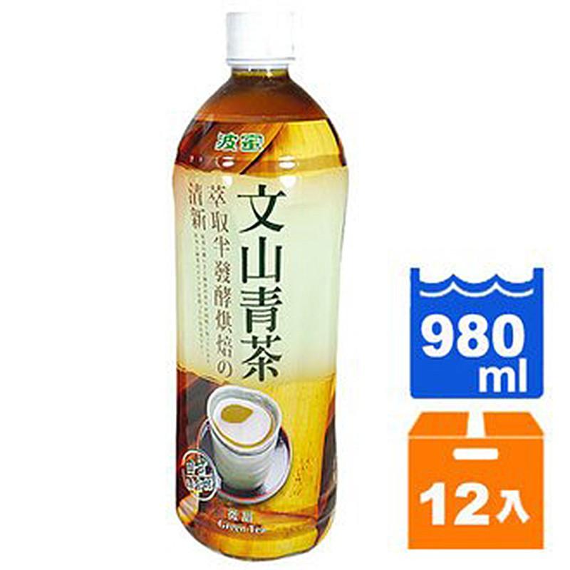 波蜜 文山青茶 980ml (12入)/箱【康鄰超市】
