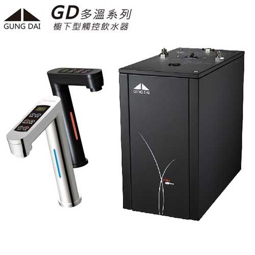 宮黛 櫥下三溫飲水機 GD800|富山淨水有限公司