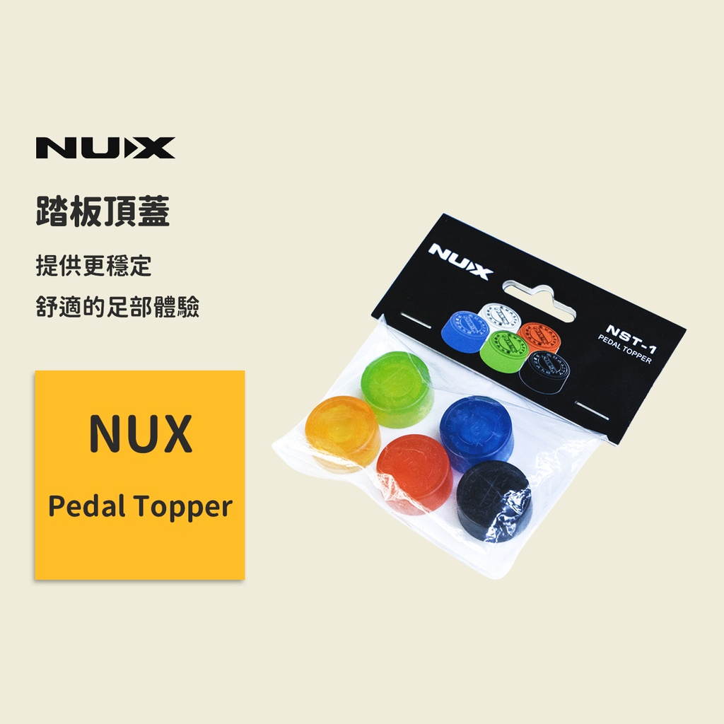 【NUX】Pedal Topper 踏板頂蓋 NST-1 踩釘帽 效果器頂蓋 效果器配件 踏板配件 踏板蓋子 NST1