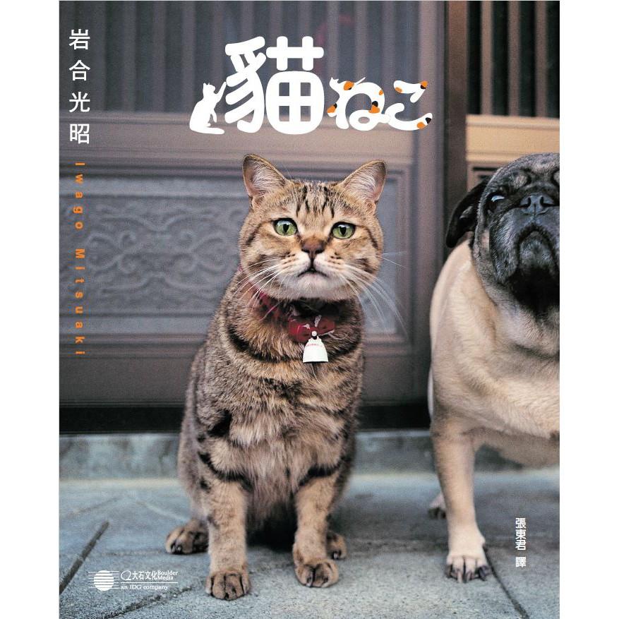 岩合光昭 貓 (日本動物攝影師岩合光昭以「貓」為主題收錄的精華作品集)