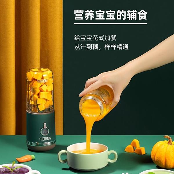 膳魔師便攜電動榨汁機家用小型果汁機多功能充電榨汁杯 3C數位百貨