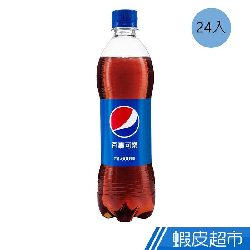 味丹 百事可樂600ml(24入/箱) 現貨 蝦皮直送